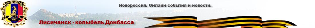 Лисичанск — колыбель Донбасса.